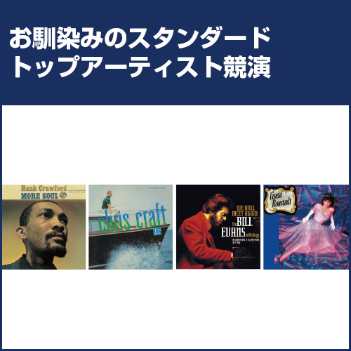 I LOVE JAZZ CD 10枚セット