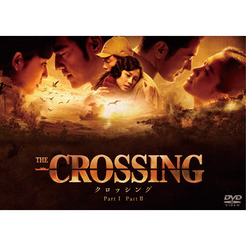 The Crossing/ ザ・クロッシング Part1&2 DVD 2枚組