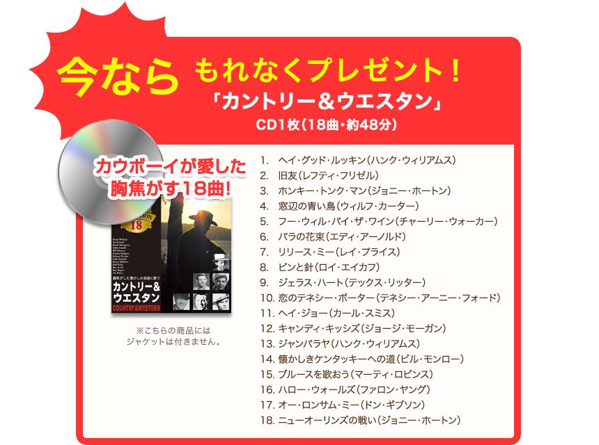 今な らもれなくプレゼント!「カントリー&ウエスタン」CD1枚(18曲・約48分)